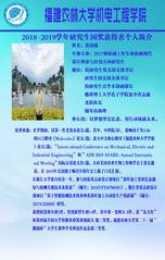 碩士研(yan)究生(sheng)優(you)秀學子風采展示(shi)